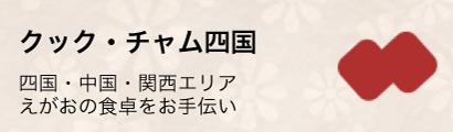 クック・チャム四国