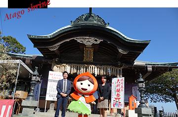 愛宕神社について